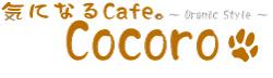 気になるカフェCocoro ~犬も一緒に行けるオーガニックスタイルのメニューでいっぱいのカフェ~